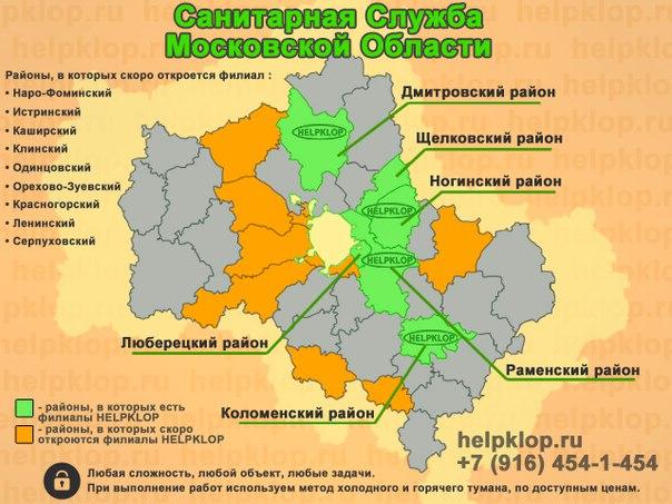Наши услуги по районам Москвы и области