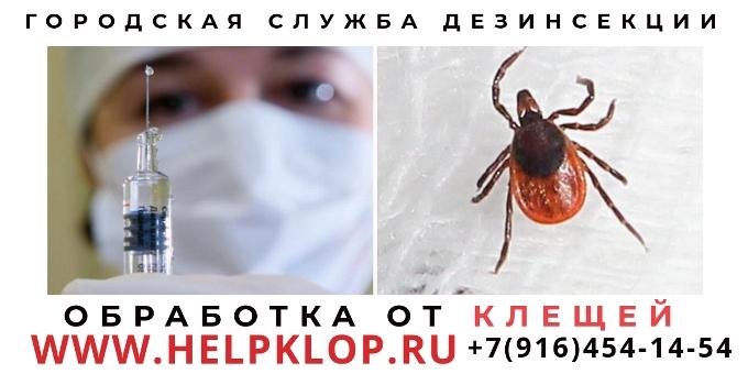 Обработка уничтожение клещей Подольск